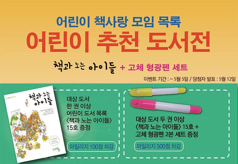 어린이 책사랑 모임 목록 어린이 추천 도서전