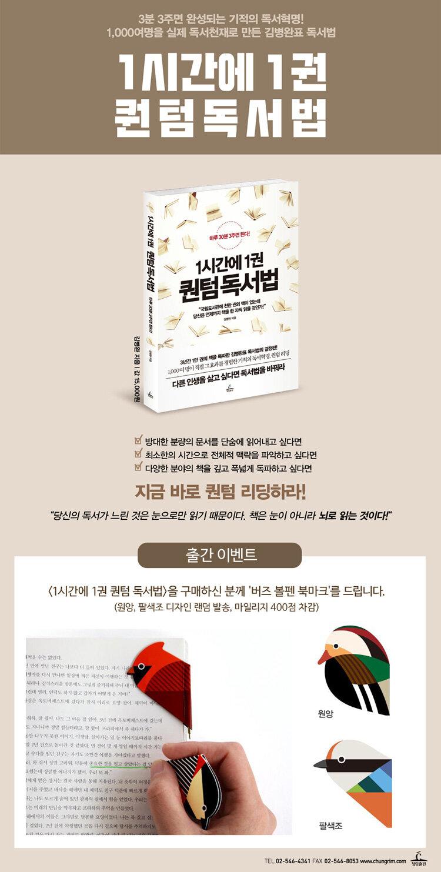 <1시간에 1권 퀀텀 독서법> 출간 기념 이벤트