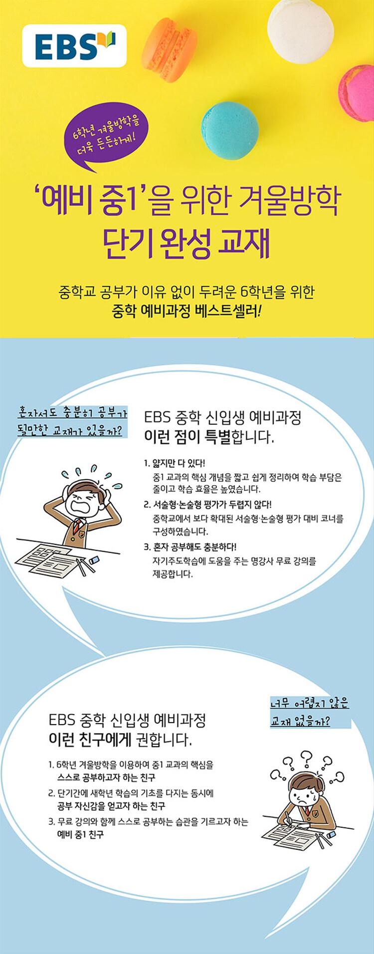 EBS 중학 신입생 예비과정 (2018년)