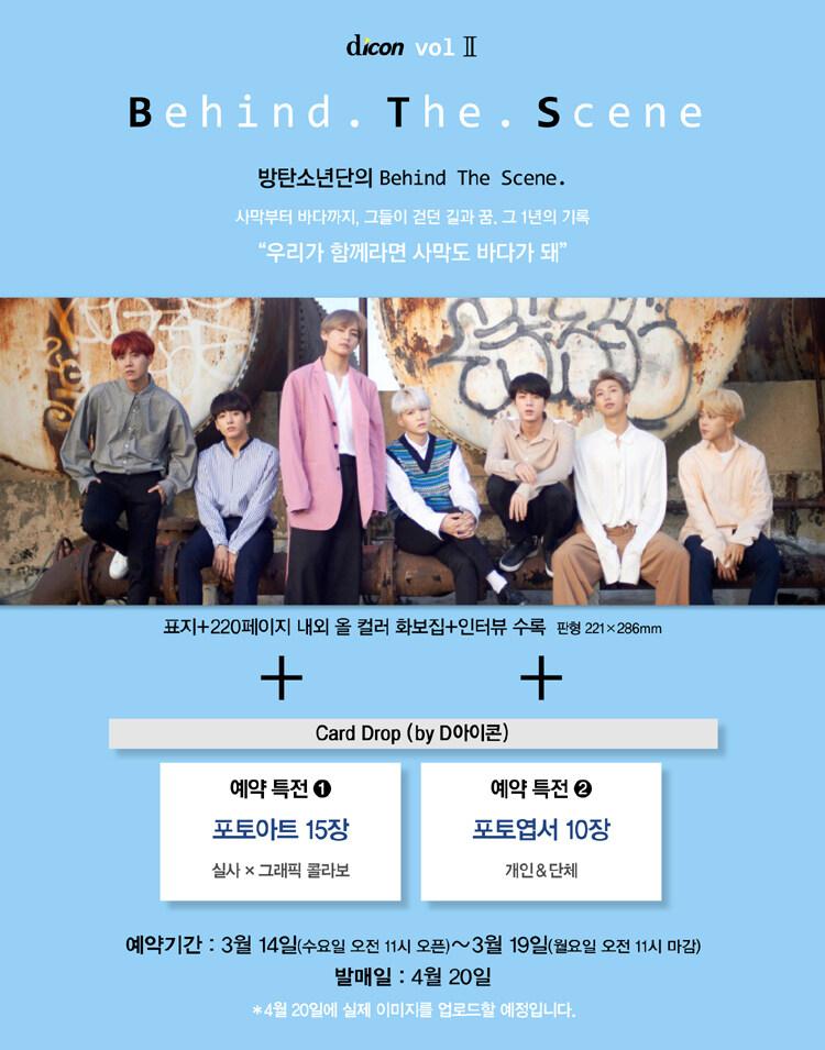 D-Icon Vol. 2 방탄소년단의 Behind The Scene 예약판매 이벤트