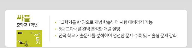 동아출판 싸플/올쏘 한줄평 추첨 이벤트