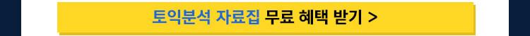 해커스 새학기 스펙완성 브랜드전