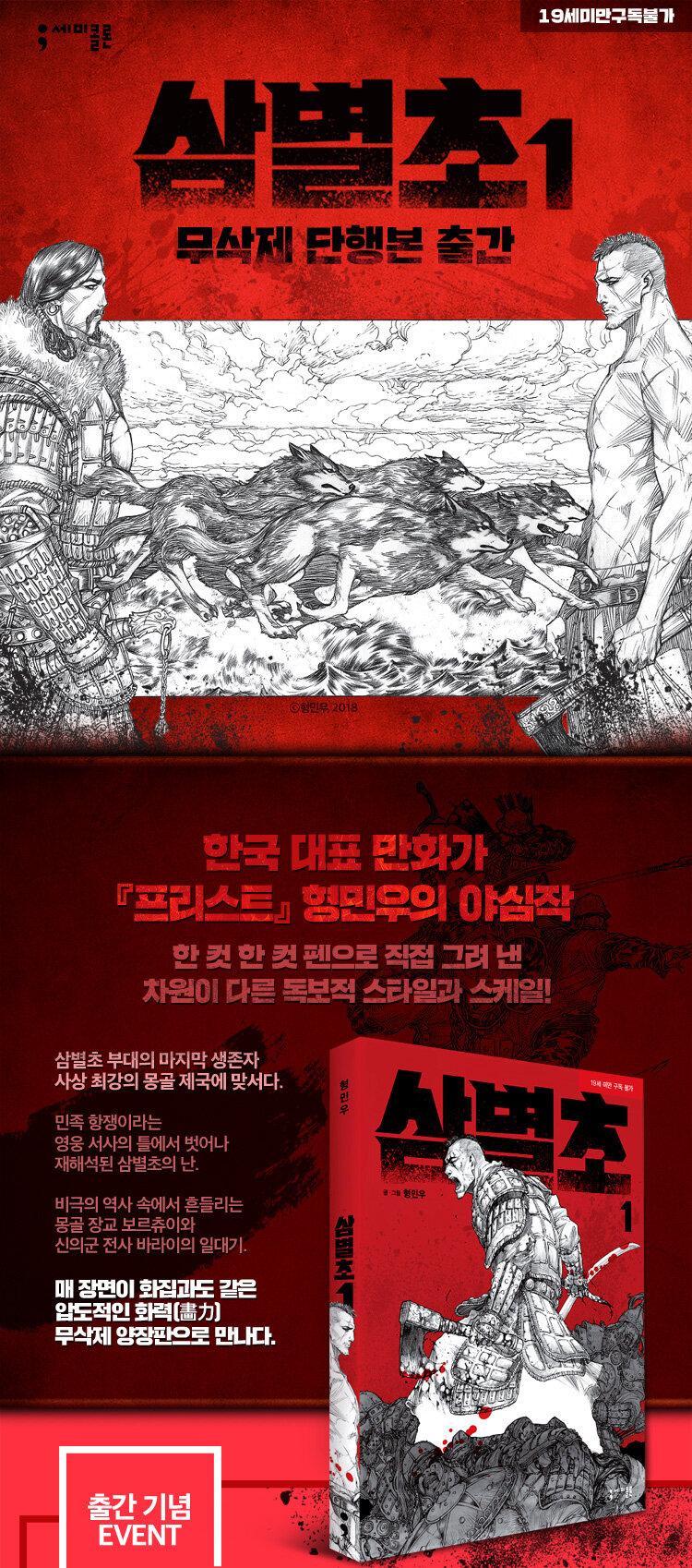 <삼별초> 1권 출간 기념 이벤트
