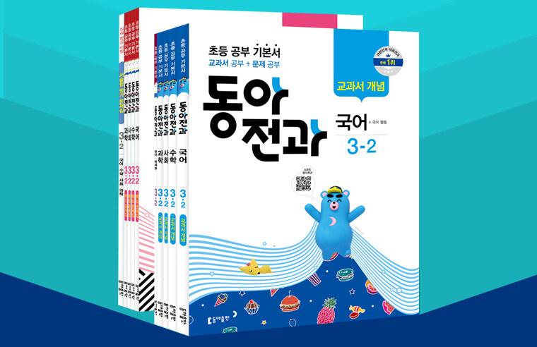 동아출판 초등 2학기 동아전과 증정 이벤트