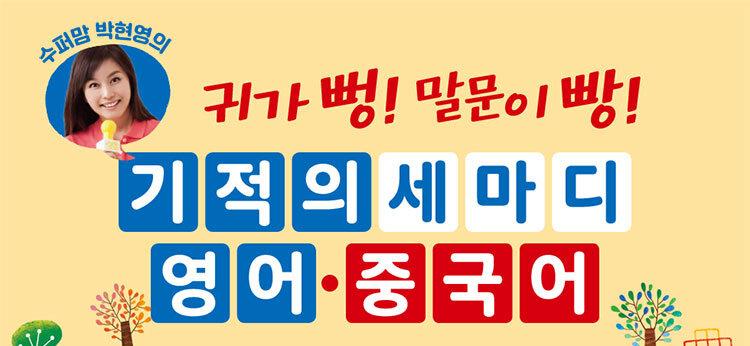 수퍼맘 박현영의 기적의 세마디 영어/중국어 출간 기념 이벤트