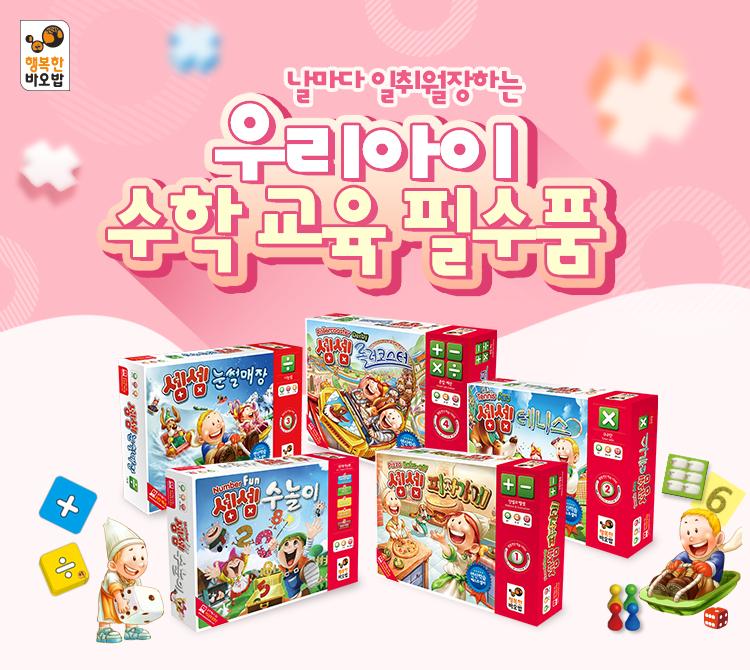 행복한 바오밥 우리 아이 수학교육 필수품!