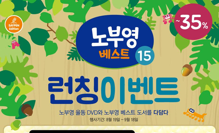 제이와이북스 노부영 베스트 15 런칭 이벤트