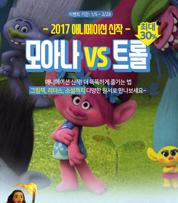 2017 애니메이션 신작 모아나 VS 트롤 이벤트