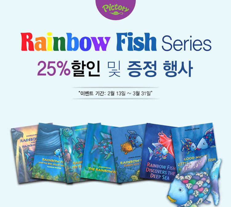 투판즈 Pictory Rainbow Fish 시리즈 할인전