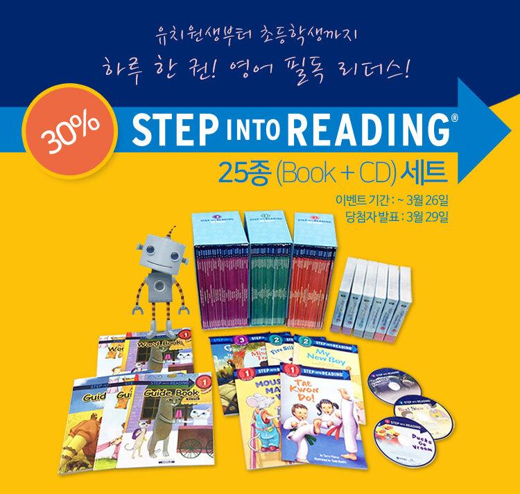 언어세상 Step into Reading 25종 세트 할인전