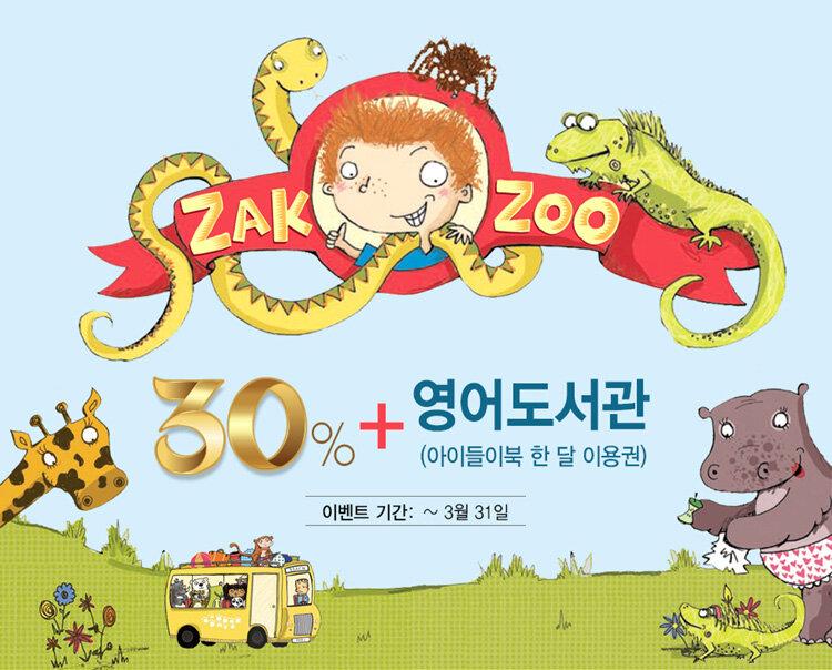 투판즈 Zak Zoo 시리즈 할인전