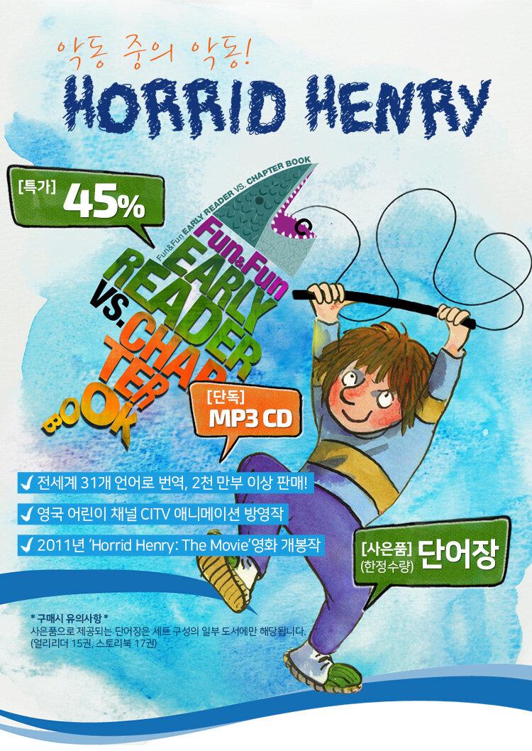 언어세상 Horrid Henry 시리즈 특가전