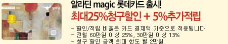 알라딘 magic 롯데카드 출시 25%청구할인 + 5%추가적립
