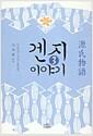 [중고] 겐지 이야기 3