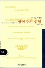 [중고] 공산주의 선언