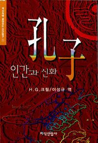 《논어》 관련 책 모음 #2