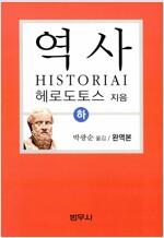 [중고] 헤로도토스 역사 - 하