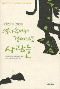 7일 7책] #17 – 제자 자로 《역사 속에서 걸어나온 사람들》