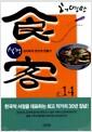 [중고] 식객 14