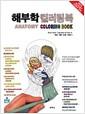 해부학 컬러링북