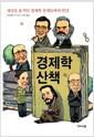 [중고] 경제학 산책
