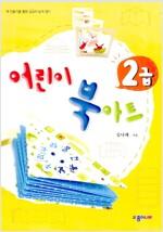 [중고] 어린이 북아트 2급