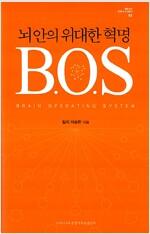 [중고] 뇌안의 위대한 혁명 B.O.S