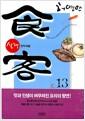 [중고] 식객 13