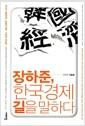 [중고] 장하준, 한국경제 길을 말하다