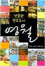 [중고] 박물관 창조도시 영월