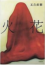 火花 (文春文庫) (文庫)