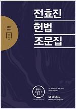 2017 전효진 헌법조문집