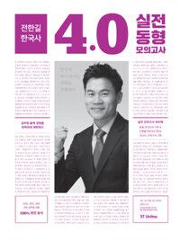 2017 전한길 한국사 4.0 실전동형모의고사