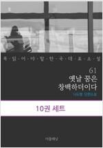 [세트] 꼭 읽어야 할 한국 대표 소설 61-70 (전10권)