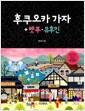 후쿠오카 가자 + 벳푸.유후인 (2017년 최신 개정판)
