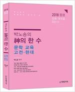 2018 박노송의 神의 한 수 : 문학 교육 고전.현대