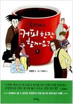 커피 한 잔 할까요? 7