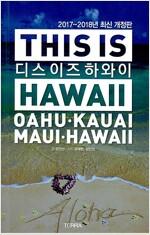 디스 이즈 하와이 This is Hawaii (2017~2018년 완전 개정판, 대형 지도 증정)