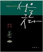[중고] 2017 예상문제 선행정학
