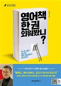 영어책 한 권 외워봤니? :딱 한 권만 넘으면 영어 울렁증이 사라진다