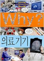 Why? 의료 기기