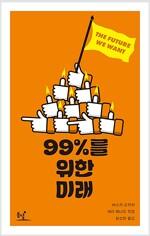 99%를 위한 미래