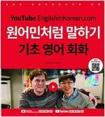 원어민처럼 말하기 : 기초 영어 회화