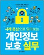 사례 중심으로 알아보는 개인정보 보호 실무
