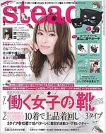 Steady. (ステディ) 2017年 03月號 [雜誌] (月刊, 雜誌)