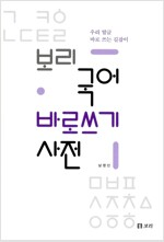 보리 국어 바로쓰기 사전