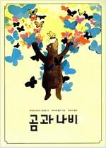 곰과 나비