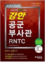 2017 에듀윌 강한 공군부사관.RNTC