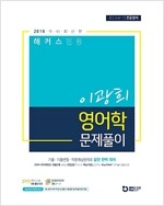2017 해커스 임용 이광희 영어학 문제풀이