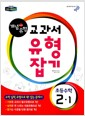 개념 + 유형 교과서 유형잡기 초등 수학 2-1 (2016년) - 2015 개정 교육과정